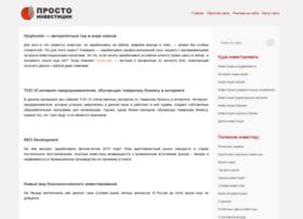 prostoinvesticii.com
