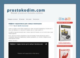 prostokodim.com