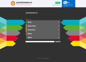 prostomama.ru