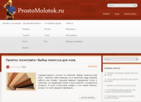 prostomolotok.ru