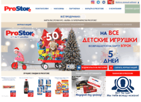 prostore.by