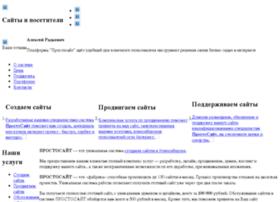 prostosait.ru