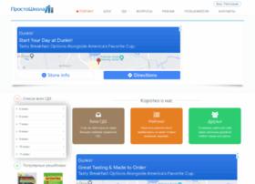 prostoshkola.com