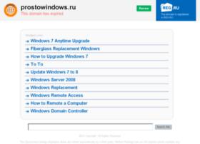 prostowindows.ru