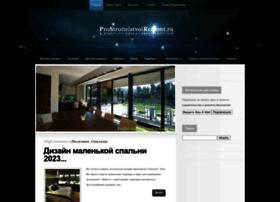 prostroitelstvoiremont.ru