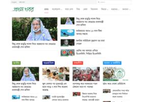 prothomkhabor.com