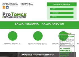 protomsk.ru