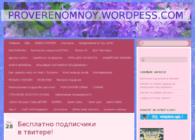 proverenomnoy.wordpress.com