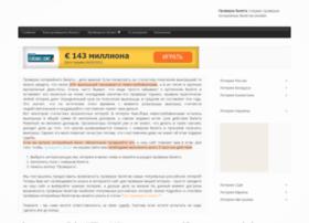 proverka-bileta.ru