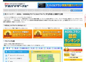provider-navi.jp