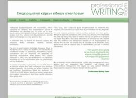 prowritersteam.gr