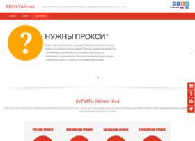 proxyan.net