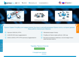 proxybuy.com