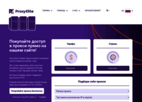 proxyelite.ru