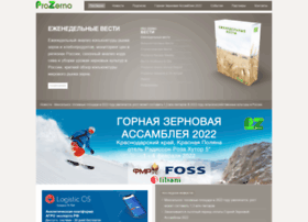prozerno.ru