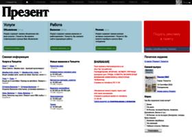 prsnt.ru
