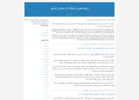 pruazadshahr.blogfa.com