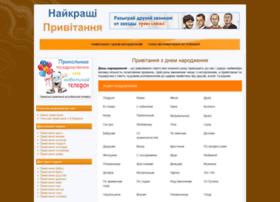 pryvitannja.com.ua