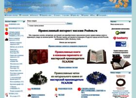 psalom.ru