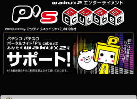 pscube.jp