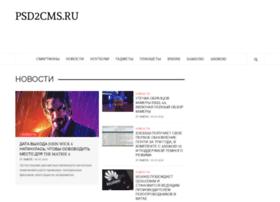 psd2cms.ru