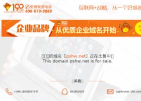 pshw.net
