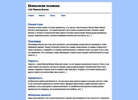psichel.ru
