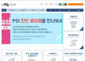 psiconsulting.co.kr