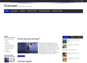 psisovet.ru