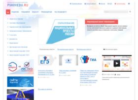 pskovedu.ru