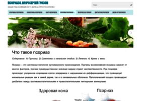 psoriazo.ru
