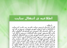 pst.vahid-mohammadi.ir