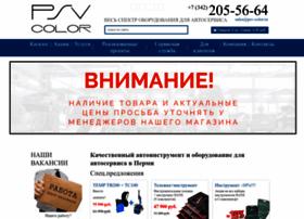 psv-color.ru