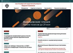 psy.spbu.ru