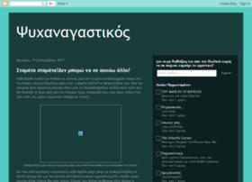 psychanagastikos.blogspot.com