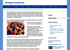 psychistory.ru