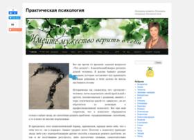 psyholog-praktik.ru