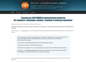 psyinstitute.ru