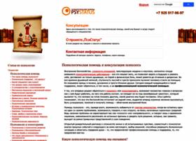 psystatus.ru