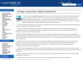 psyznaiyka.net