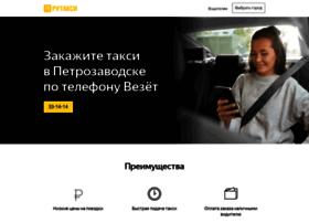 ptz.rutaxi.ru