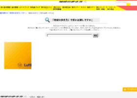 pu.arukikata.co.jp