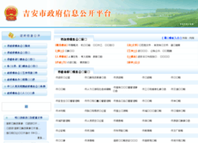pub.jian.gov.cn