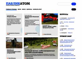 publicatom.ru