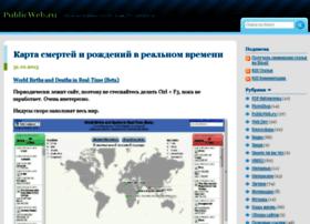 publicweb.ru