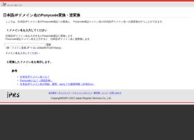 punycode.jp