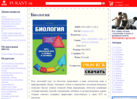 purany.ru