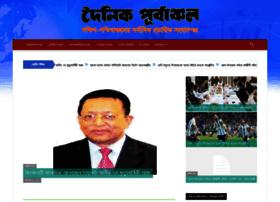 purbanchal.com
