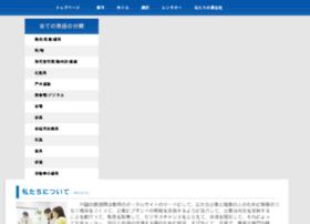 purchaseatchina.com
