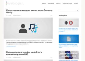 puregoogle.ru